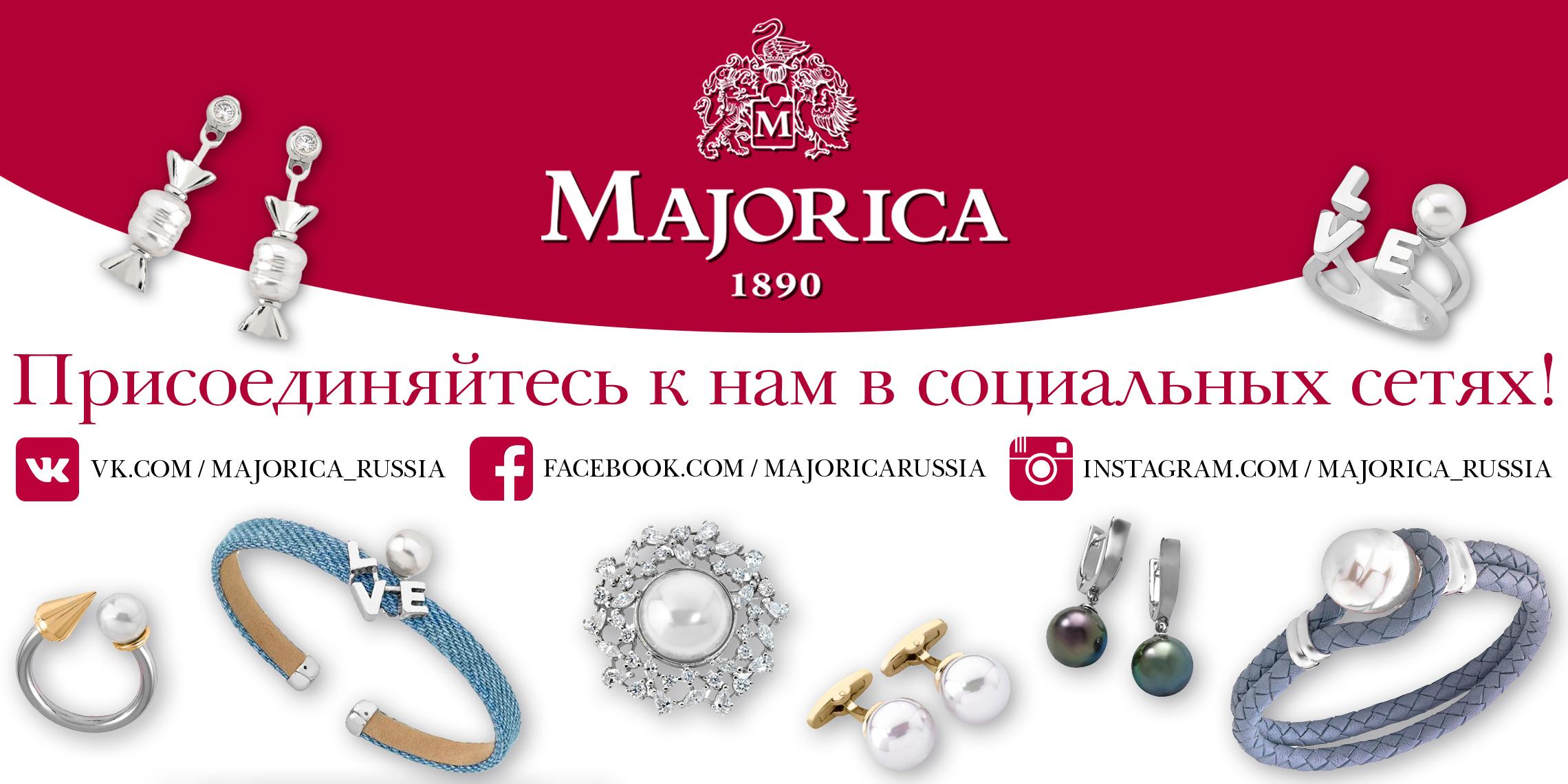 2280х1140_majorica_FOLLOW_4.jpg