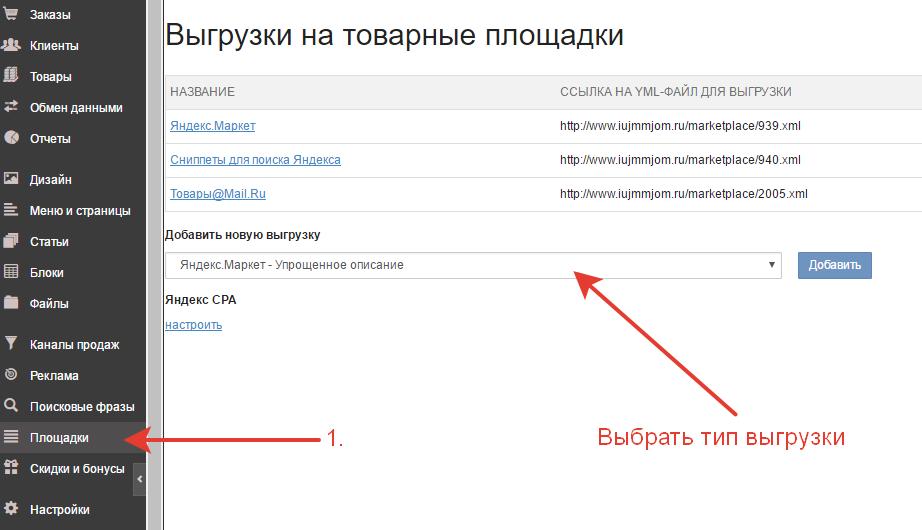 Яндекс Инструкция Стоимость