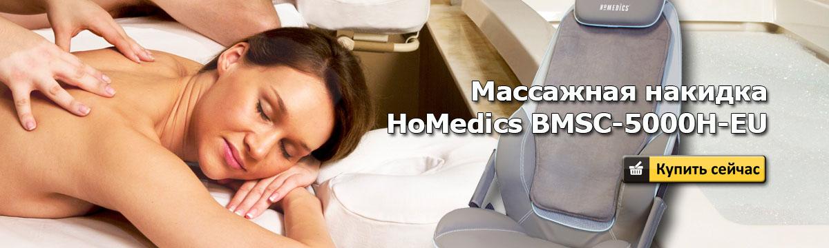 Массажная накидка на кресло Homedics BMSC-5000H-EU
