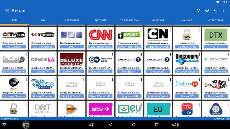 Список мировых ТВ каналов