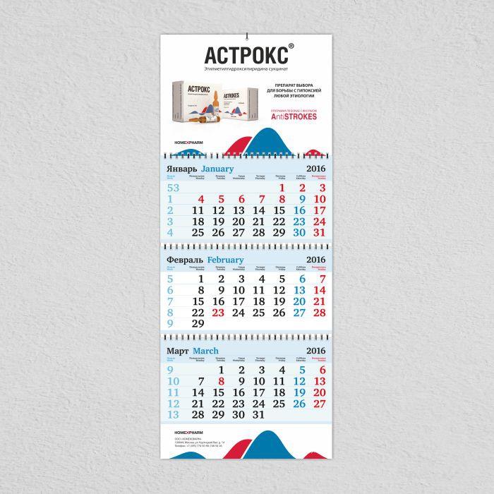 Календарь_Астрокс1.jpg