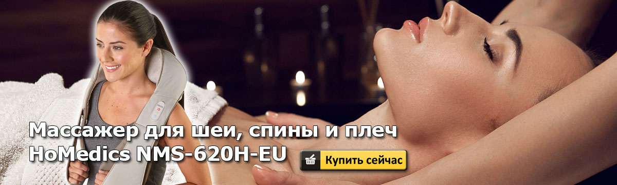 Массажер для шеи HoMedics NMS-620H-EU