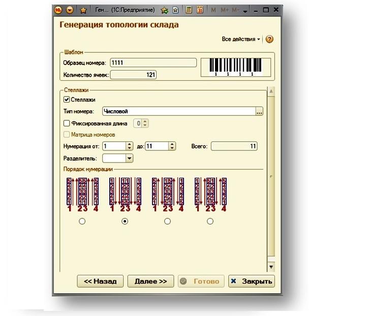 Формирование топологии склада: стеллажей, ячеек, их параметров