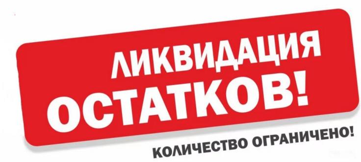 """Картинки по запросу """"ЛИКВИДАЦИЯ ОСТАТКОВ"""""""""""