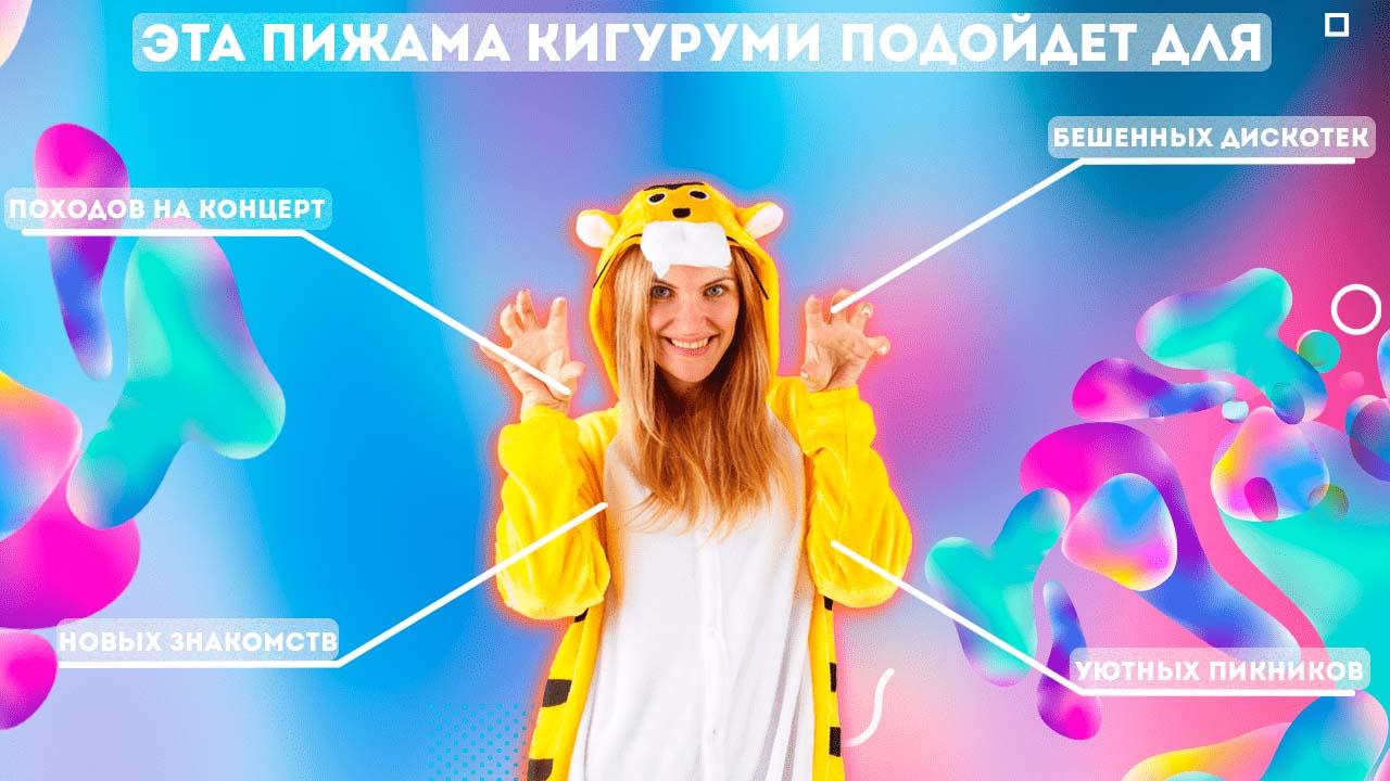 кигуруми желтый тигр