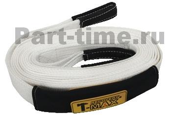Рывковый трос T-MAX