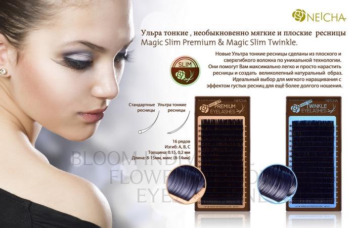 neicha_magic_slim_tw12311.jpg