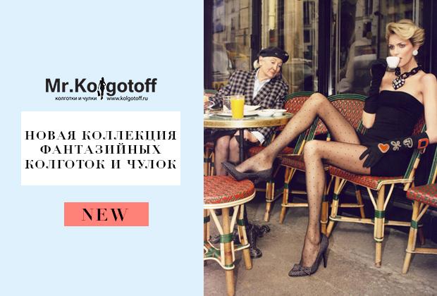7d4db040c00c5 Mr.Kolgotoff - интернет-магазин колготок - купить чулки и колготки с ...