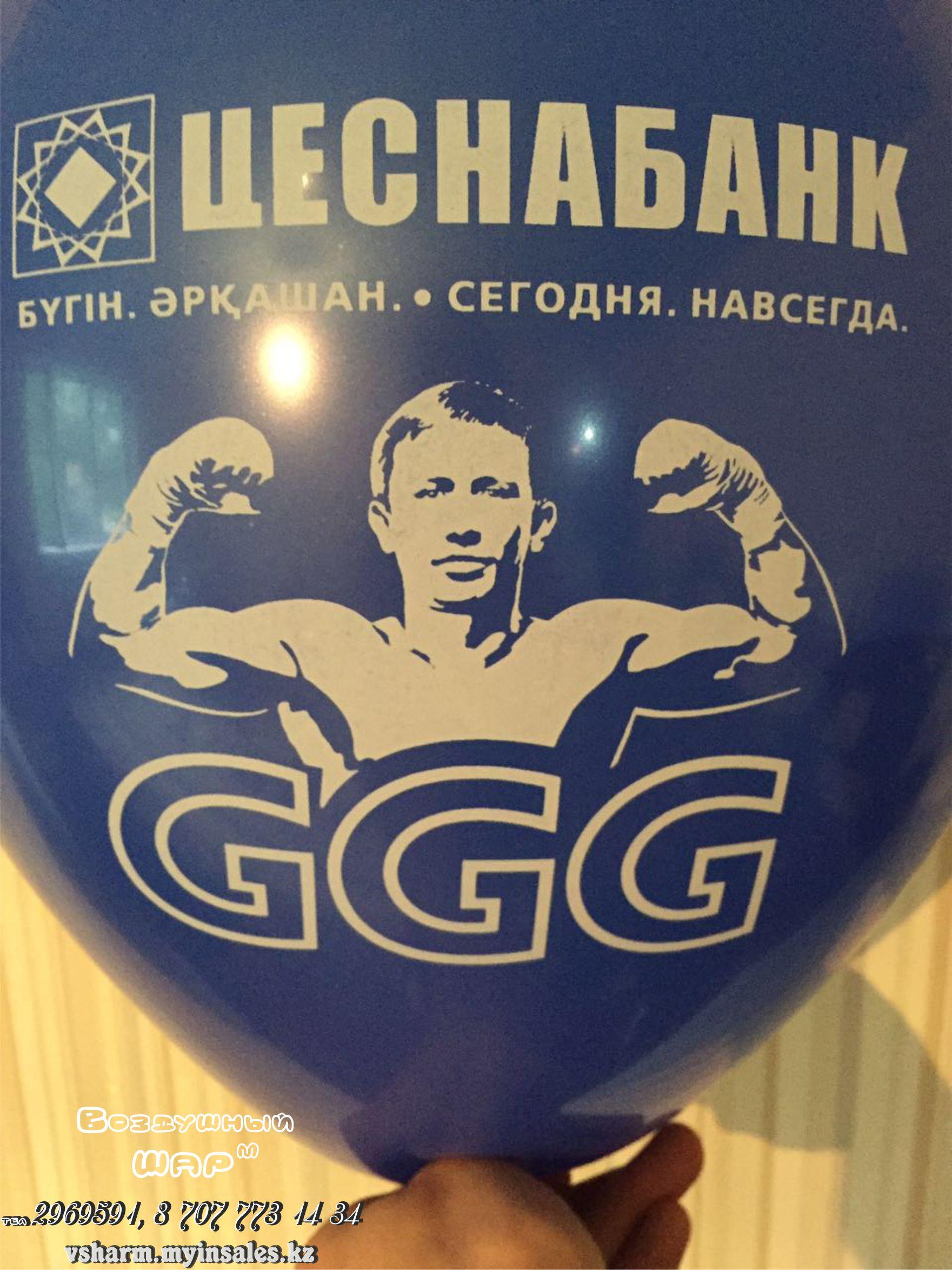 шарики_с_логотипом.jpg