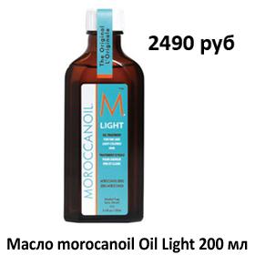 maslo_morrocanoil_2490_3.jpg