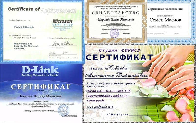 Сертификаты, дипломы и свидетельства
