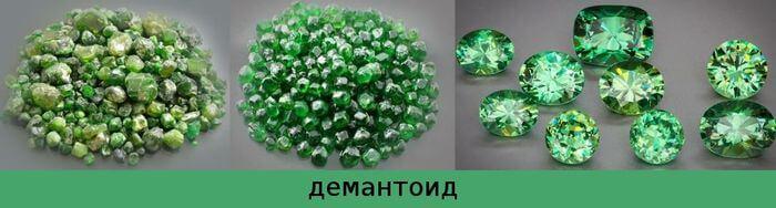 зеленый гранат демантоид
