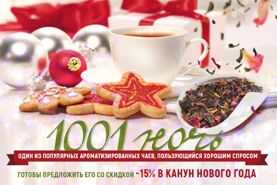 Чай Тысяча и одна ночь - 15% скидка!