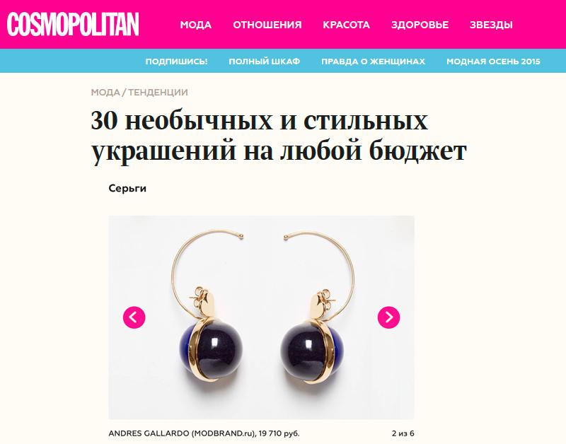 Серьги-каффы-Balloon-Black_Blue-от-ANDRES-GALLARDO-в-Cosmopolitan-Ноябрь-2015.jpg