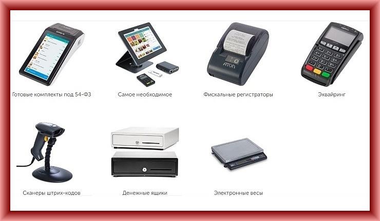 При покупке кассового оборудования следует позаботиться о его сервисной поддержке