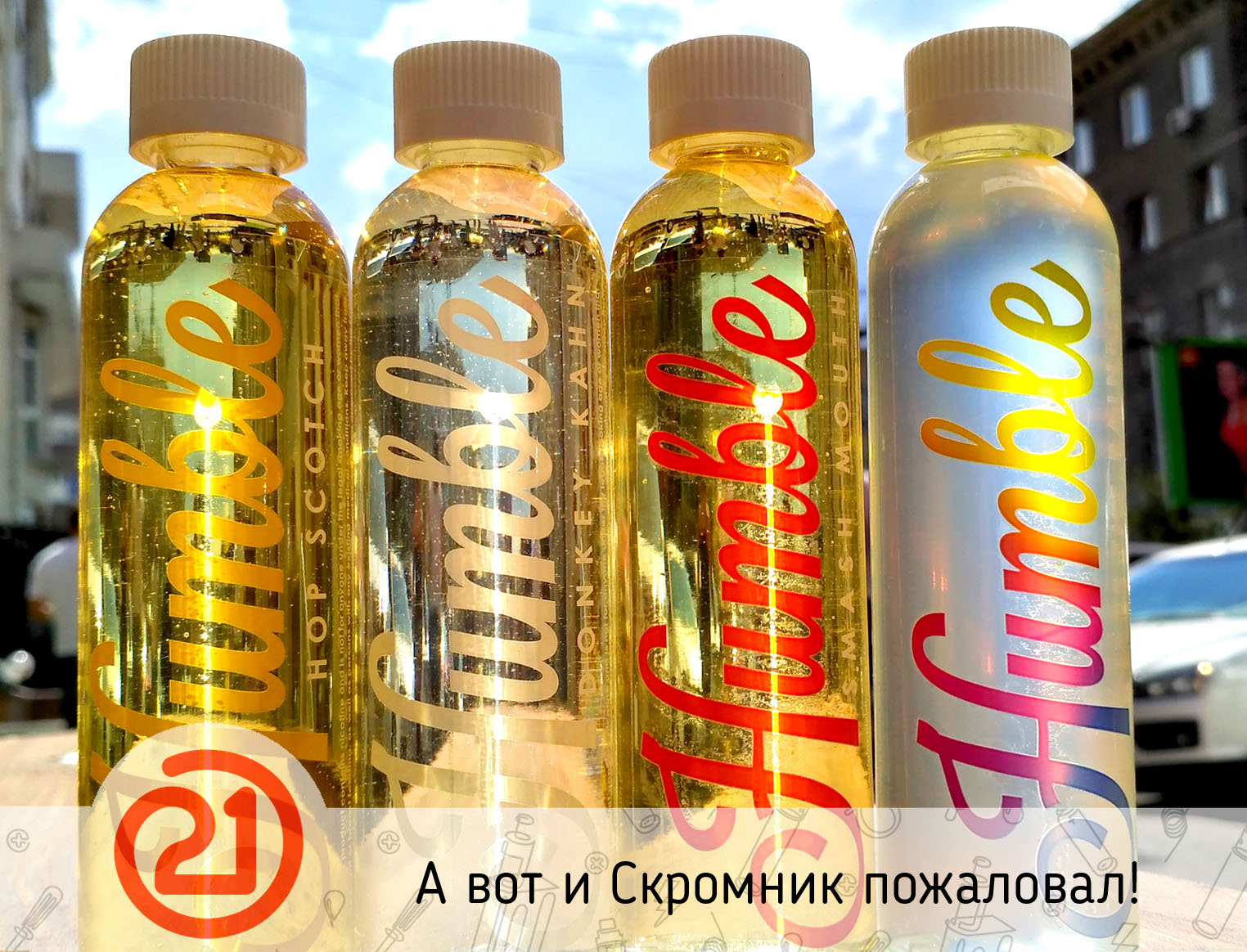 vp21-ru-zhidkosti-humble-2.jpg