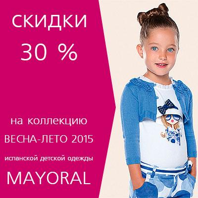 скидки 30% на детскую одежду mayoral 2015