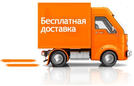 besplatnaya-dostavka.JPG