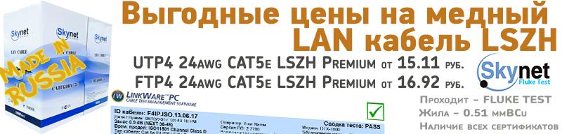 Новые партнерские цены на витую пару LSZH, CU, FLUKE TEST торговой марки SKYNET