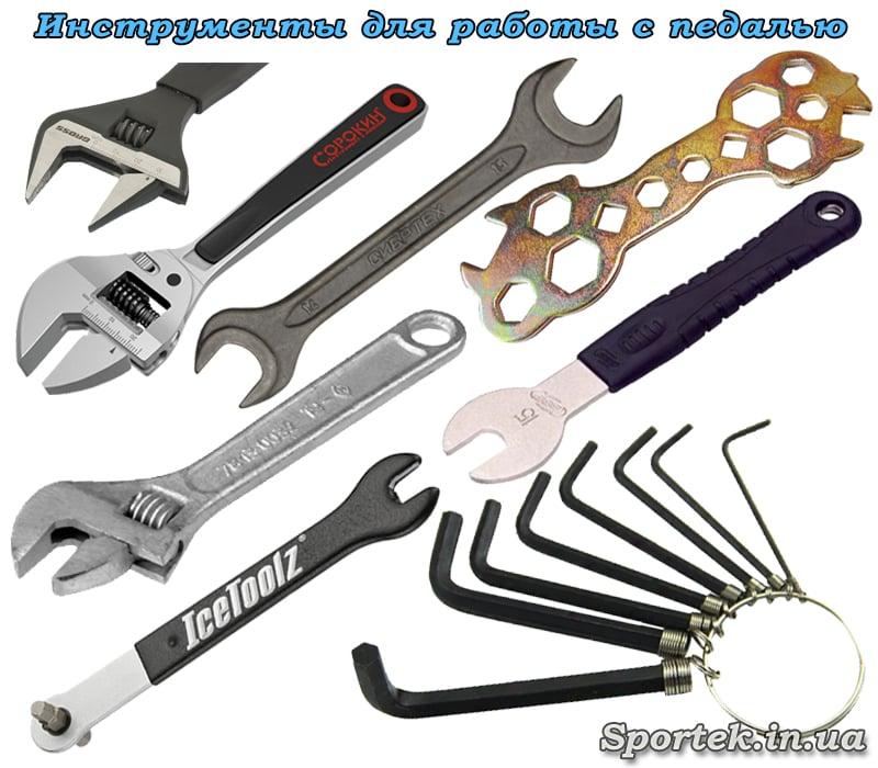 Инструменты для снятия педалей
