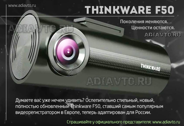 Thinkware_Dash_Cam_F50_banner3.png