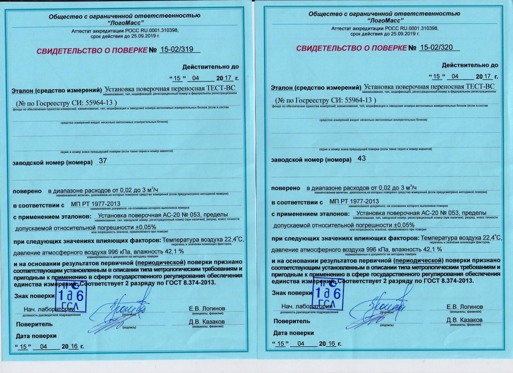 Сертификаты_поверочных_установок_003.jpg