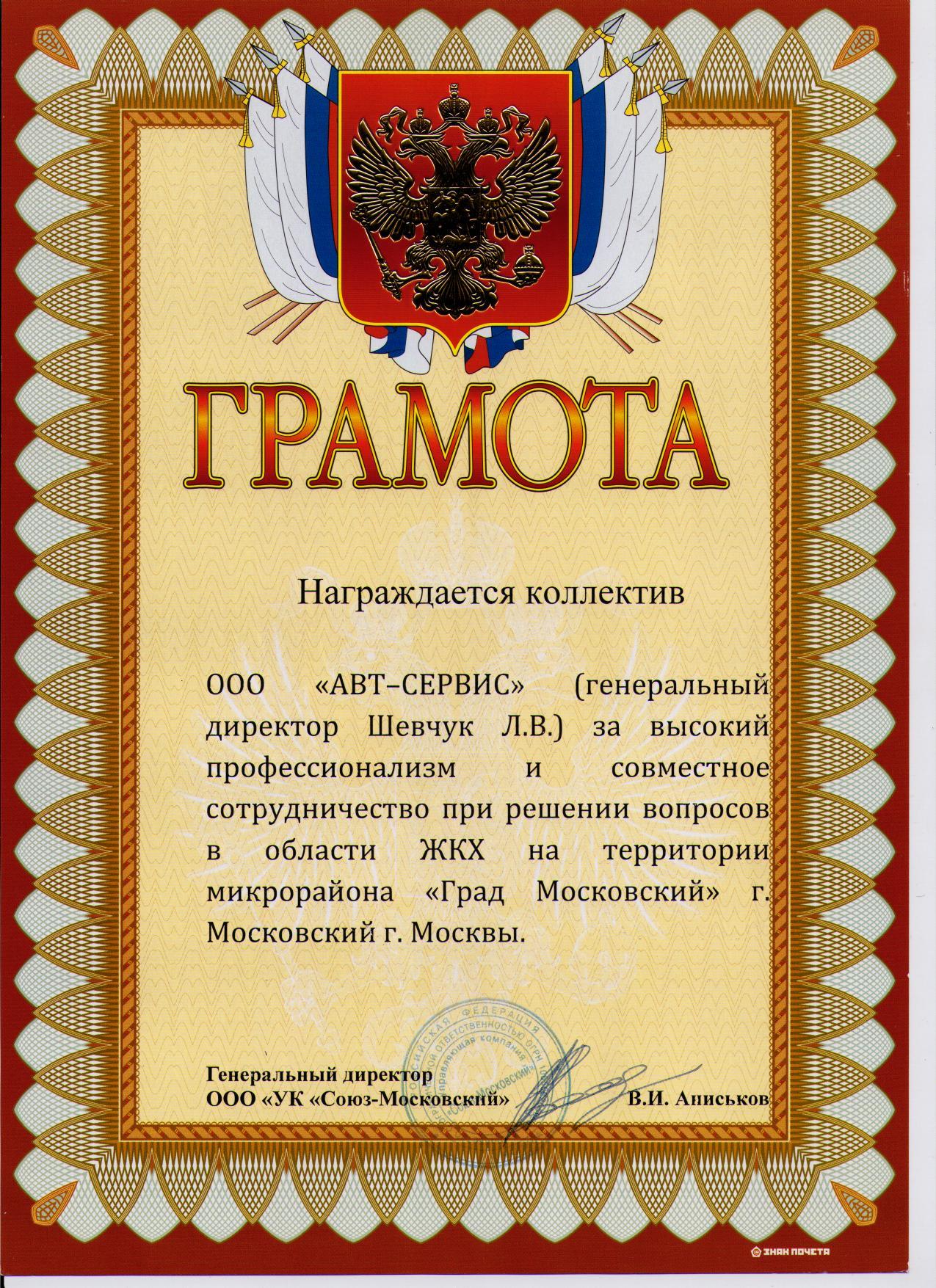 Сертификаты_поверочных_установок_002.jpg