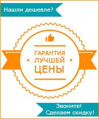 Новый_гарнатия_лучшей_цены.jpg
