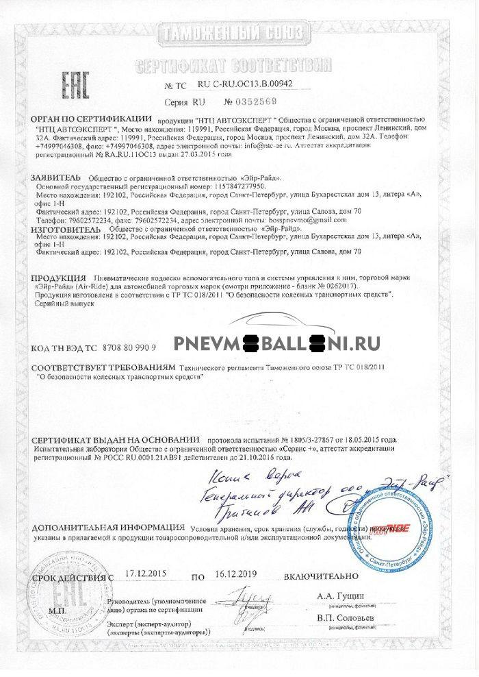 Копия сертификата пневмоподвески