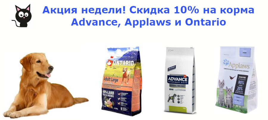 Скидка 10% на корма для кошек и собак Advance, Applaws и Ontario!