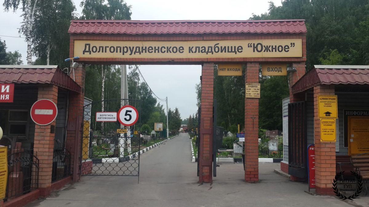 Кладбище в Долгопрудном