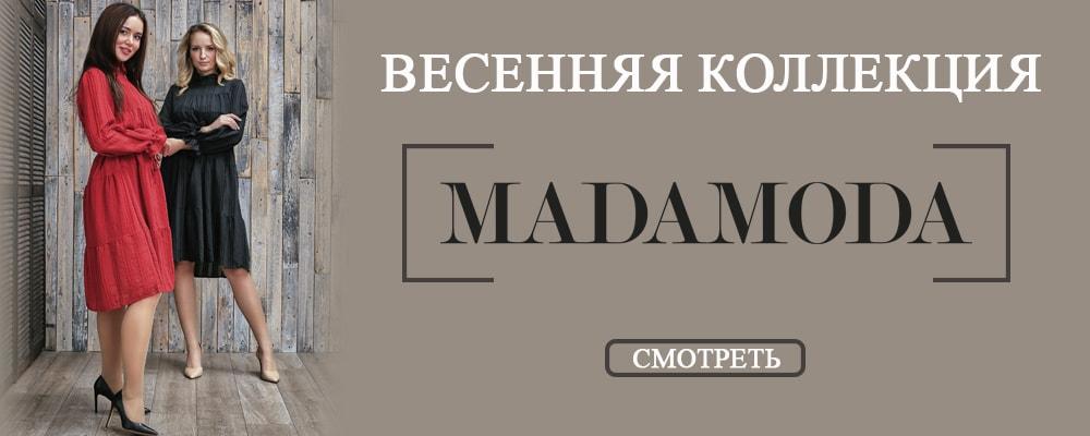 Новая коллекция MADAMODA