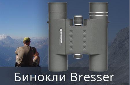 Немецкие бинокли Брессер