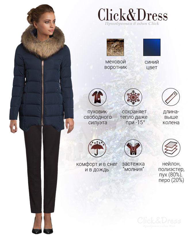 описание как купить теплый пуховик на зиму женский