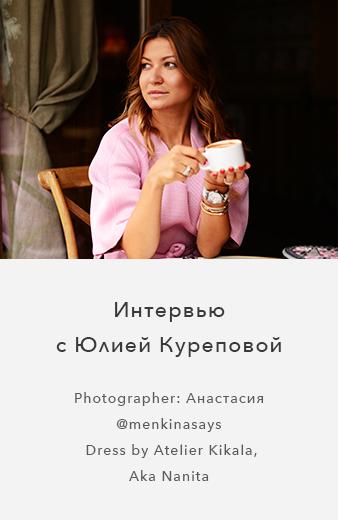 Интервью-с-Юлией-Куреповой1.jpg
