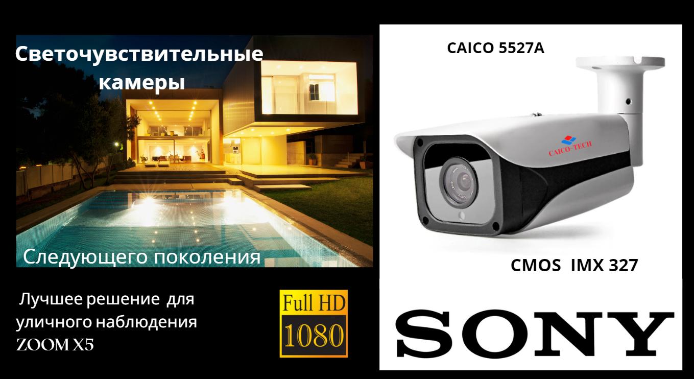 Светочувствительные камеры CAICO CMOS SONY IMX 307 IMX 327