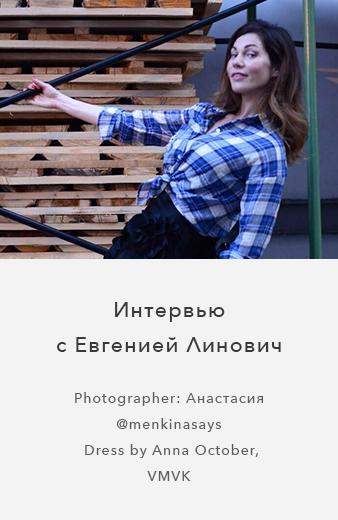 Интервью-с-Евгенией-Линович.jpg