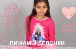 Sin City Каталог пижамы девочкам