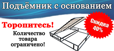 подъёмник_копия.jpg