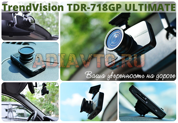 TrendVision TDR-718 GP Ultimate