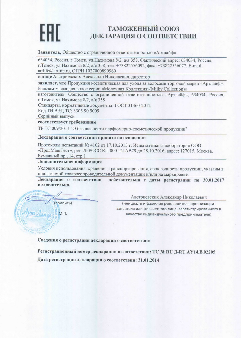 molochnaya_kollekciya_-balzam-maska_dlya_volos_-_ts_dos_eas.jpg
