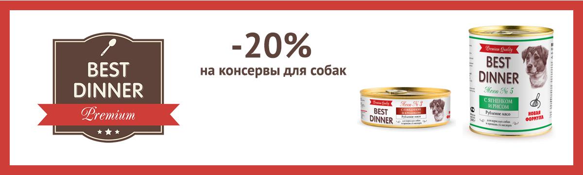 Best Dinner -20%