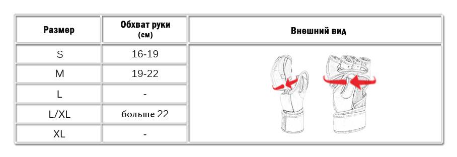 ПерчаткиММА_мужские1_VEN.jpg