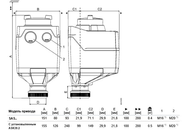 Размеры привода Siemens SAS31.50