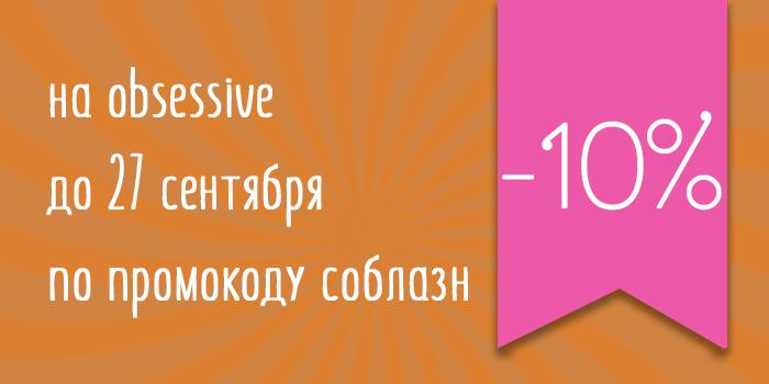 obsessive.20.09-1.jpg