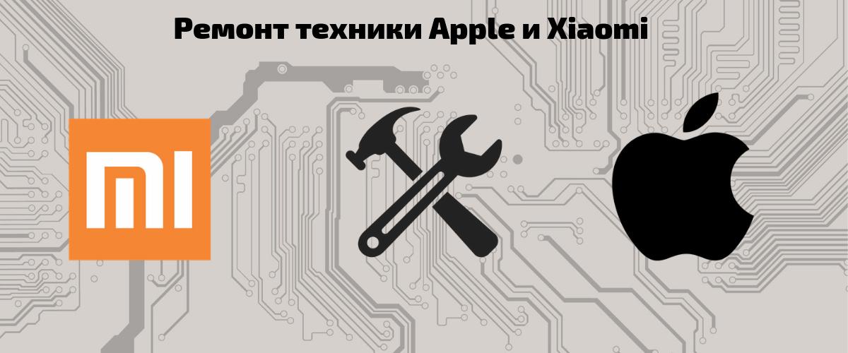 Ремонт техники Apple-Xiaomi