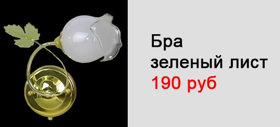 Бра 190 руб