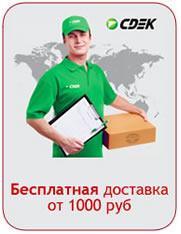 Доставка живи100.рф