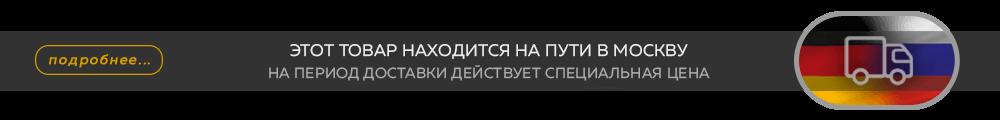 Скоро в Москве