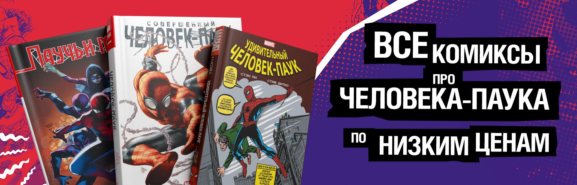 магазин комиксов двадцать восьмой